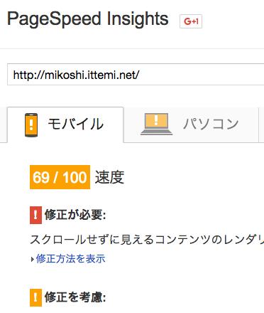 mikoshiサーバー変更後(2日経過)1