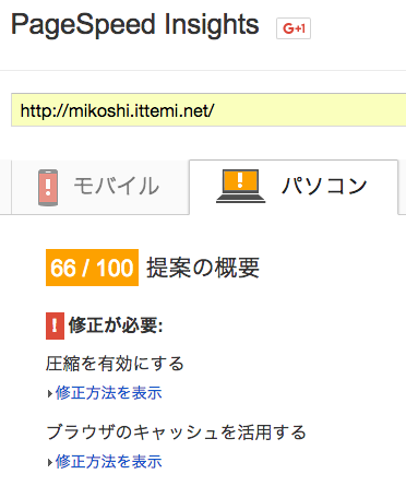 mikoshiサーバー変更後2