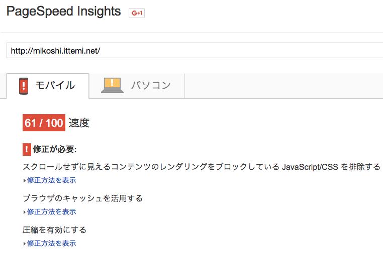 mikoshi「mod_pagespeed」起動前1