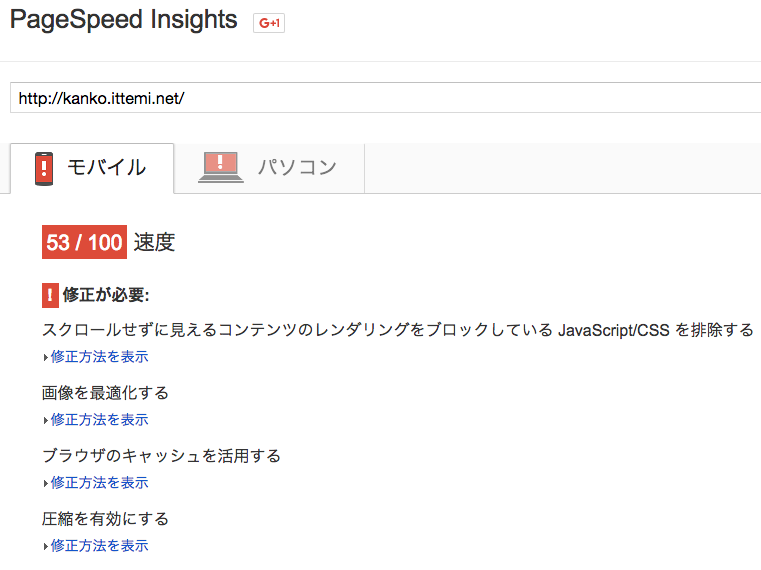 kanko「mod_pagespeed」起動前1