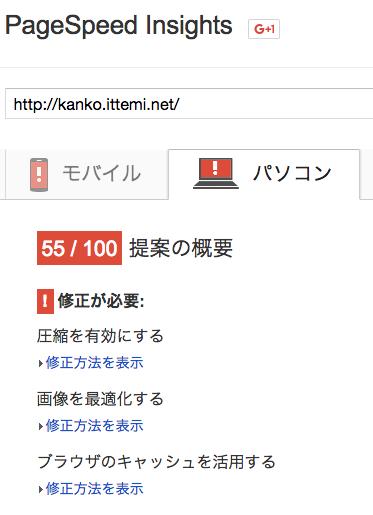 kanko「mod_pagespeed」起動前2