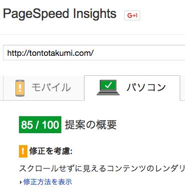 tontotakumiサーバー変更後(2日経過)2