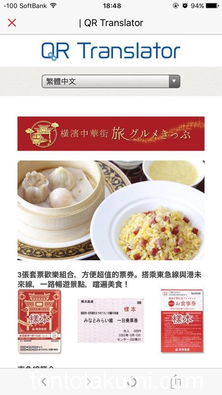 中国語繁体の表示画面