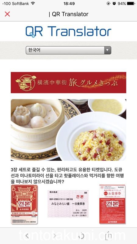 韓国語の表示画面