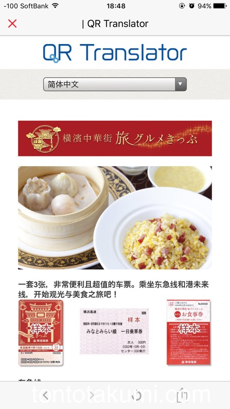 中国語簡体の表示画面
