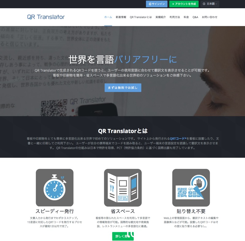「QR Translator」のトップページ
