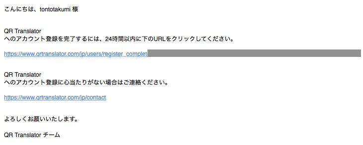 受信したメール