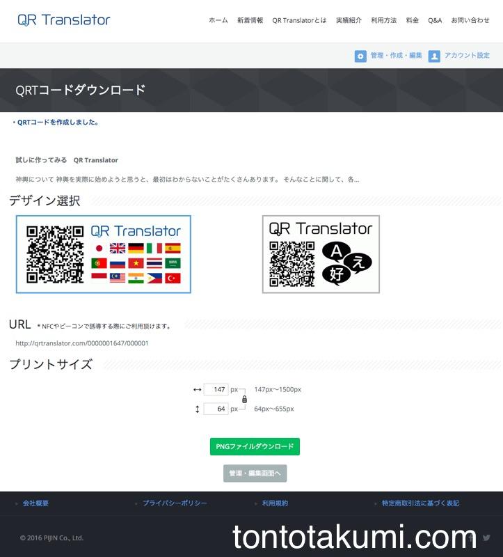 QRTコードダウンロード画面