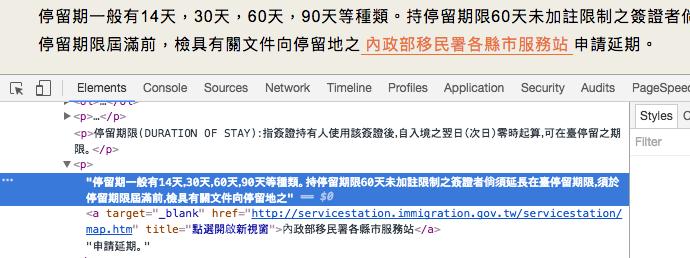 中国語繁体字の句読点位置のソース