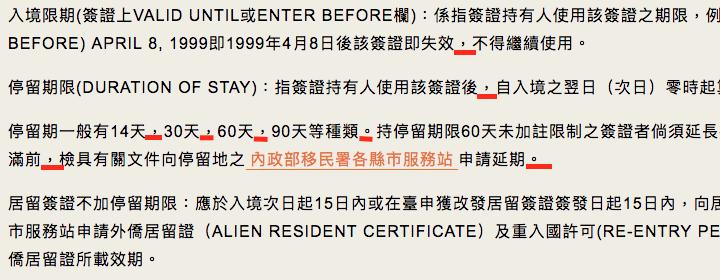 中国語繁体字の句読点位置