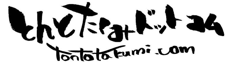 tontotakumi.com