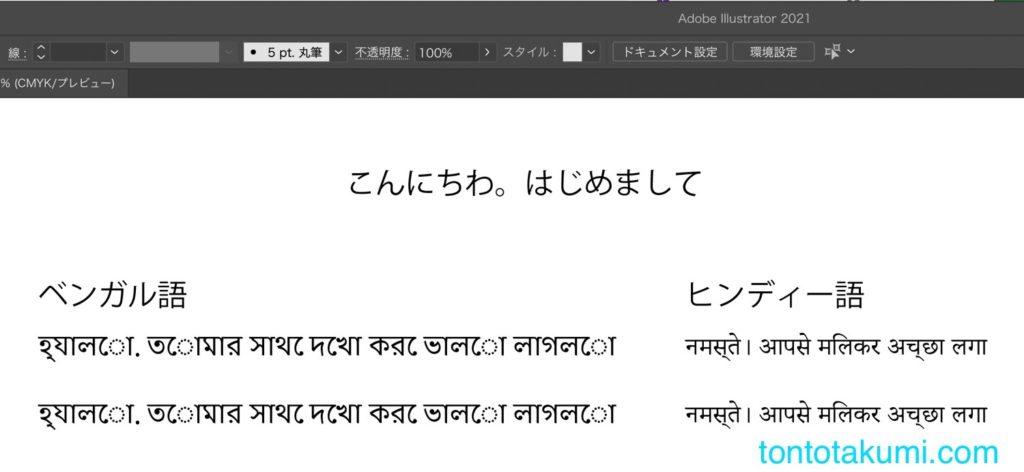 ベンガル語とヒンディー語が表示されない