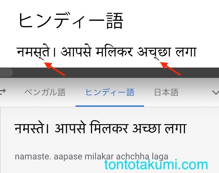 ヒンディー語の翻訳