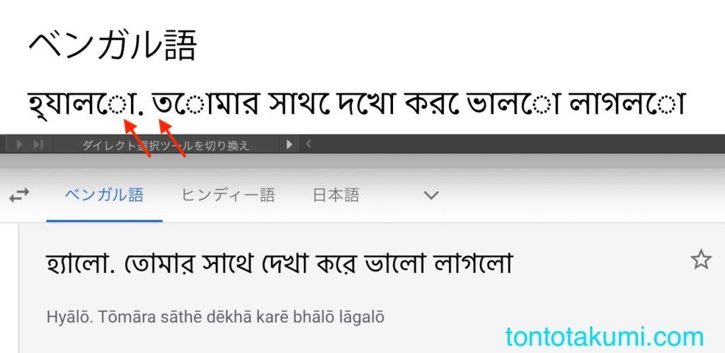 ベンガル語の翻訳