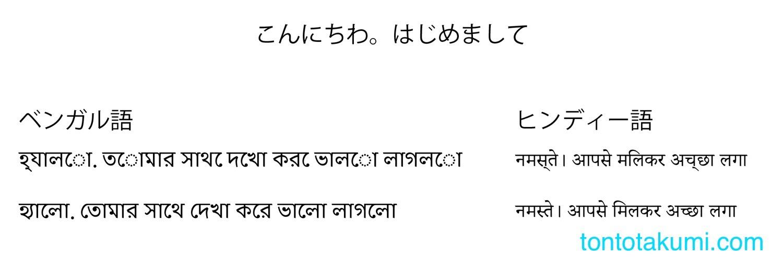 ベンガル語とヒンディー語の正誤比較