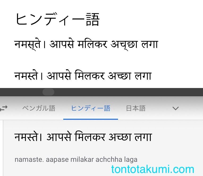 ヒンディー語  翻訳テキストと比較