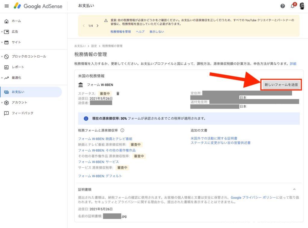 「税務情報の管理」ページにある「新しいフォームを送信」ボタン