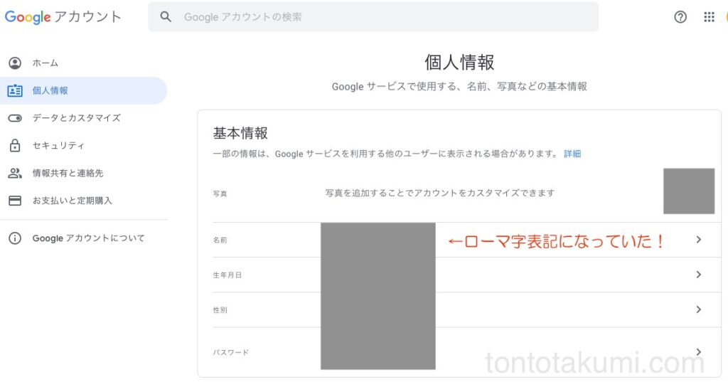 Googleアカウント「個人情報」