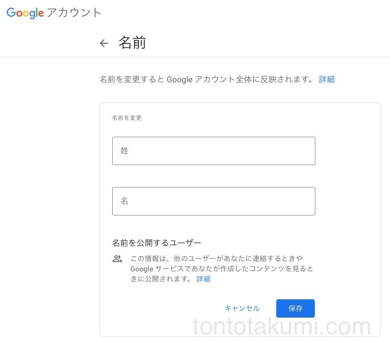 Googleアカウント「名前」