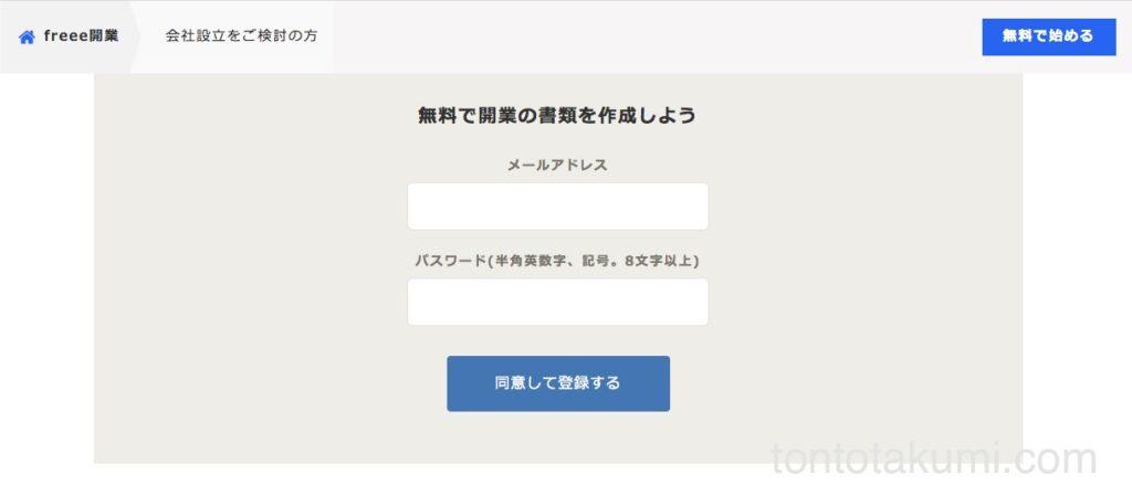 freee開業 アカウント作成
