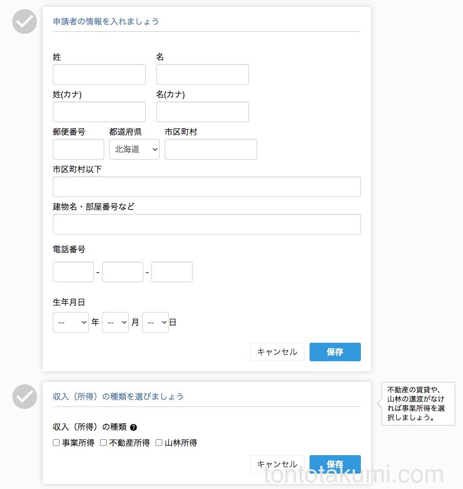 freee開業 申請者情報