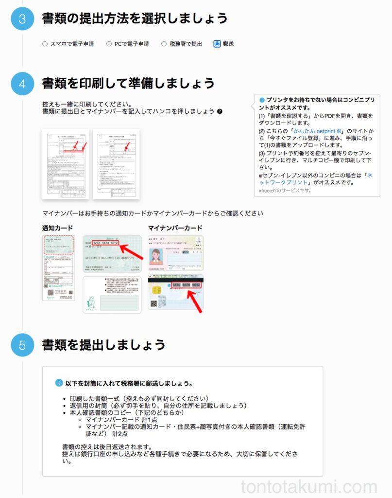 freee開業 書類の提出方法選択(郵送)