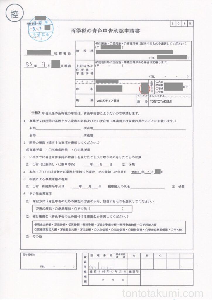 所得税の青色申告承認申請書 受領印あり