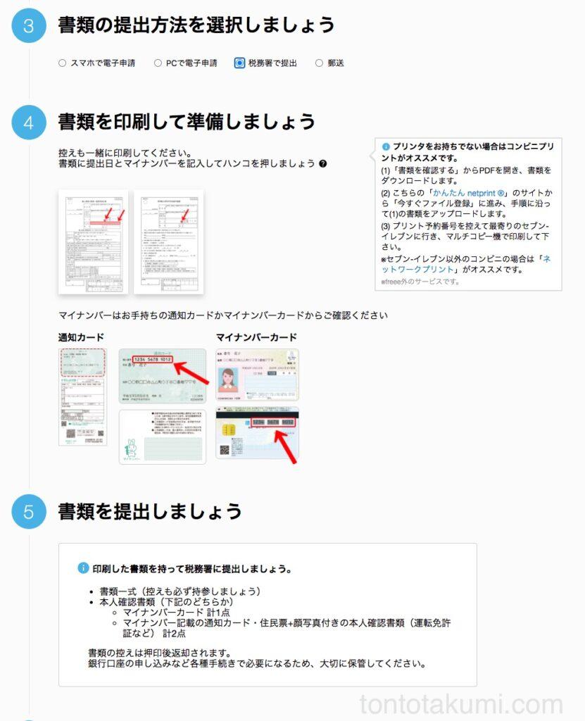 freee開業 書類の提出方法選択(税務署で提出)