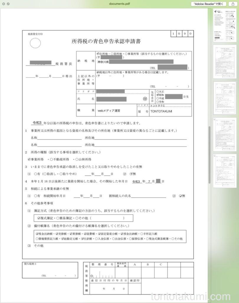 freee開業 出力された書類の内訳 「所得税の青色申告承認申請書」