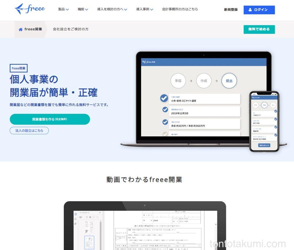「freee開業」のトップページ