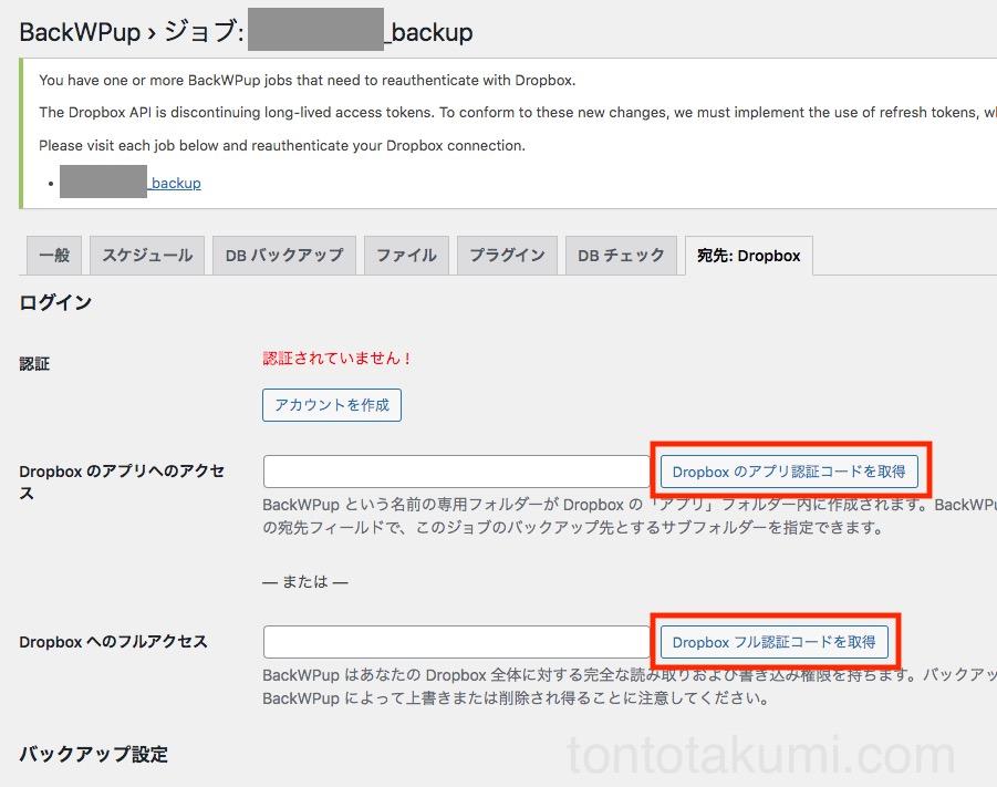 「Backwpup」からDropboxのアプリ認証コード(APIのアクセストークン)の再取得