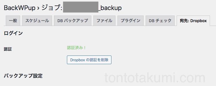 「Backwpup」からDropboxのアプリ認証コード(APIのアクセストークン)認証済み