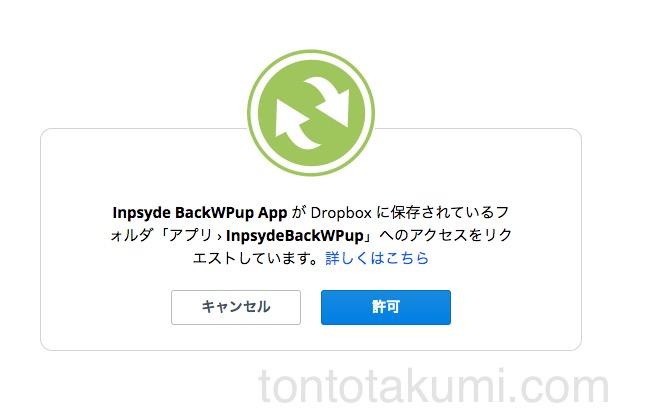 Backwpup 2021年9月のアップデート