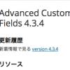 Advanced Custom Fieldsを使って、wordpressの記事入力項目を作り替える